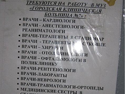 Защитная зона больница