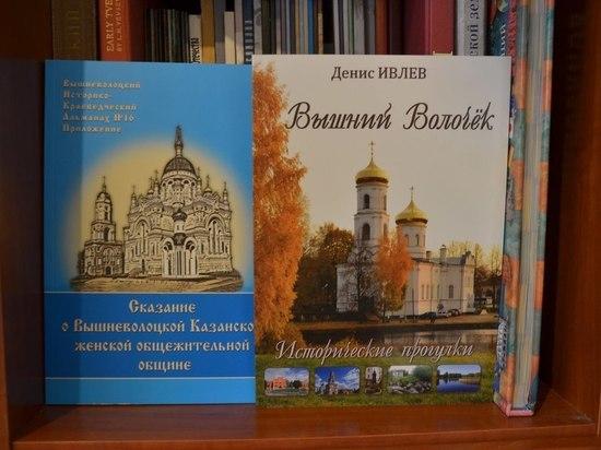 В Тверской области состоится презентация книги «Вышний Волочёк. Исторические прогулки»