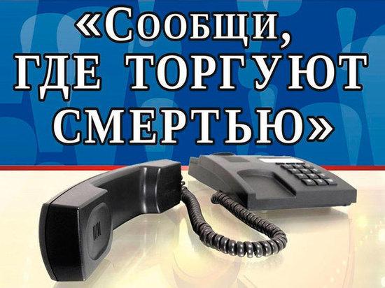 В Тверской области стартовала антинаркотическая акция